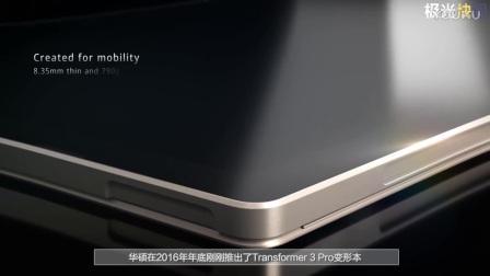 华硕强悍二合一平板发售 诺基亚8设计草图被曝光