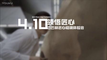 Thinker发布会暖场.mp4