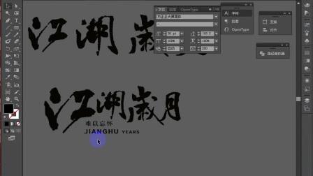 PS创意电影海报教学——江湖岁月