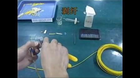 2.1 光纤跳线制作工艺(中文)