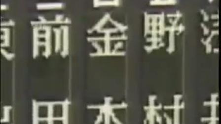 金本知憲 連続フルイニング出場 パート2