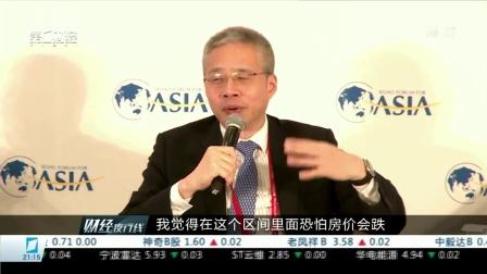 李迅雷预计2020年前后中国房价普跌 财经夜行线 20170327 高清版