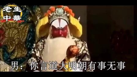 京剧:二进宫=怀抱着幼主爷.mp4