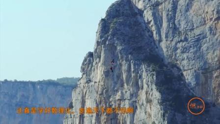 男子没系安全带走钢丝,600米高空跳下去,惊心动魄