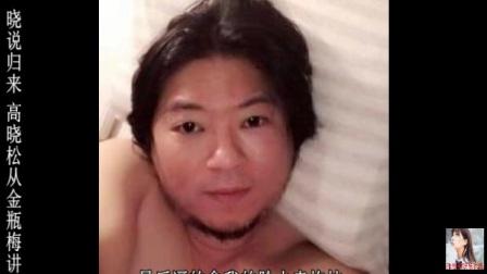 """高晓松回应了""""跳槽"""",《晓说2017》要从《金瓶梅》开讲,张悠雨娱乐在线"""