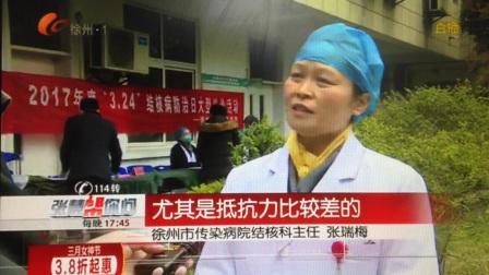 3.24结核日张慧帮你问—徐州市传染病医院开展3.24全国结核防治日大型义诊活动