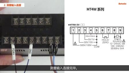 Autonics奥托尼克斯MT4W系列电压电流表