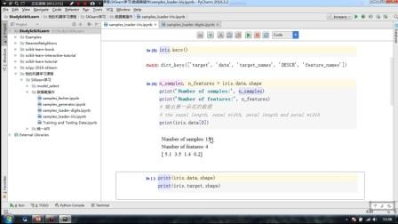 Python 机器学习 第十课 SKLearn数据集操作API(一)