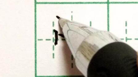 苗老师硬笔书法习字课―三年级下册第17课生字