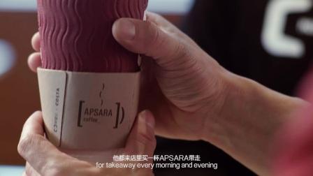 APSARA COFFEE,致敬每一位工程师