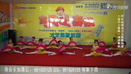 幼儿园小班舞蹈最新2017幼儿园六一儿童舞蹈幼儿园《春晓》