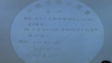 人教版六年级数学上册《31.圆整理和复习》示范课教学视频