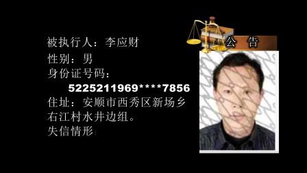 贵州省安顺市西秀区人民法院.mpg