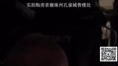 实拍-疑是涿州孔雀城售楼处,因房售空,购房者打砸售楼处