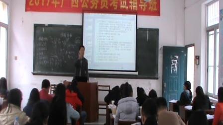 【恒全教育】行测教学视频1