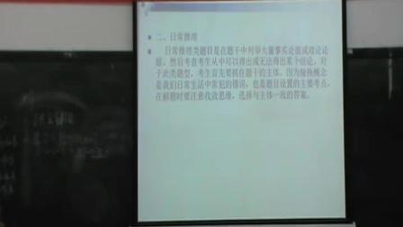 【恒全教育】3月12日行测教学视频2