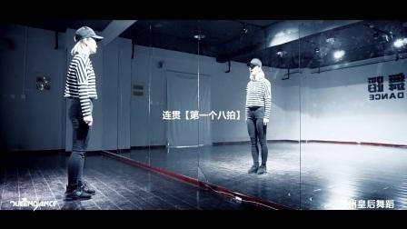 samsara舞蹈教学视频 第1期共4期 QUEENDANCE