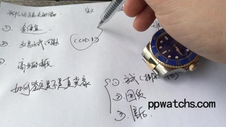 为什么你买高仿手表会被骗 应该如何避免