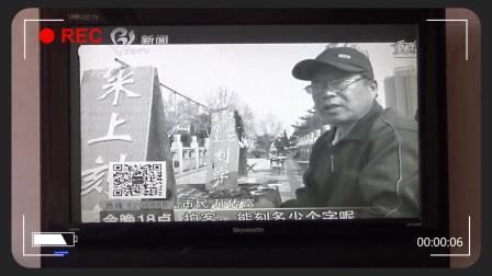 淄博电视台播放晨风米上刻字视频