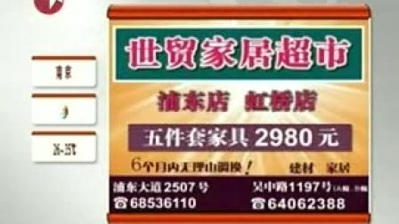 18时段《东方新气象》(20090825)_土豆_高清视频在线观看