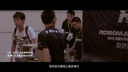 RoboMaster2016纪录片《英雄崛起》完整版