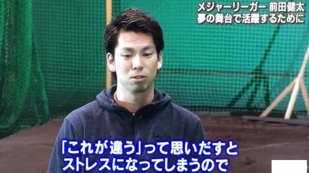 前田健太 メジャーで活躍するための秘訣とは?