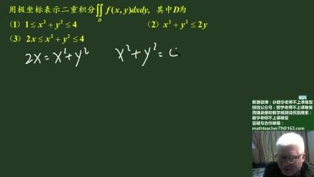 考研数学基础课17-5,极坐标解二重积分例题讲解