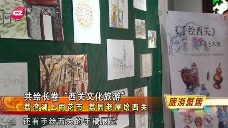 共绘长卷 西关文化旅游.mp4