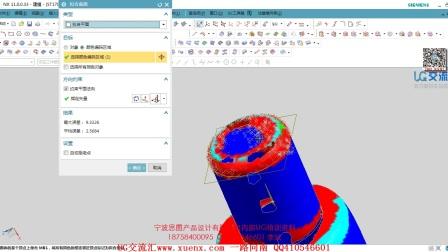 UG11.0逆向工程实战 体素分析 刷色区分 拟合曲面应用(宁波思图产品设计有限公司内部培训资料)