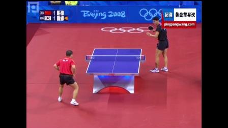 2008奥-运-会 男团半决赛 中国vs韩国 第一盘 马林vs吴尚垠 乒乓球比赛视频 剪辑.mp4