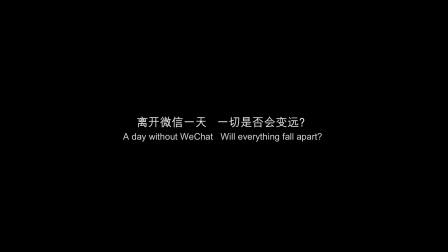 WeChat Lab - My Chinese Friend