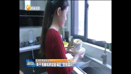 3.27手洗与机洗餐具的洁净度
