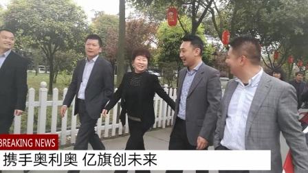 红旗连锁曹总接待亿滋蒋总一行