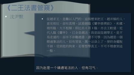 黄简讲书法:三级课程裹束29 技法总结1﹝书法教学视频﹞