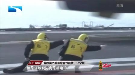 《长江新闻号》 20170330.mp4