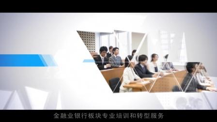 教育培训企业宣传片.mp4