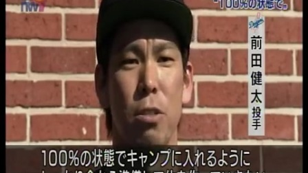 前田健太 & 田中将大 プロ野球 自主トレ情報