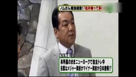 野村克也が松井秀喜の去就にボヤく!槙原寛己独占取材