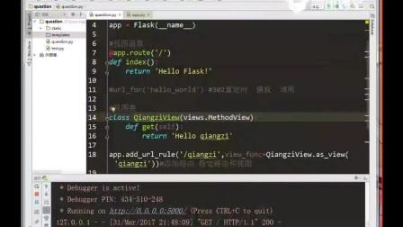 Python Flask用企业级标准开发知乎问答平台核心业务.wmv