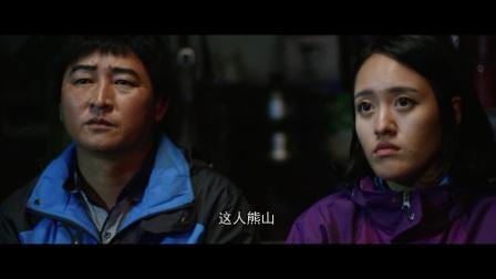 电影《人熊森林》预告片.mp4金星环球影业出品