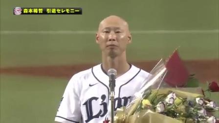 西武森本引退セレモニー