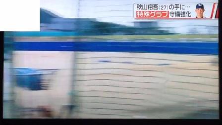 西武・秋山翔吾が守備向上アイテムを使う!