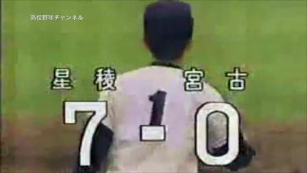 選抜高校野球 松井秀喜 星陵(3年)92年 宮古 堀越 2試合て3ホームラン 元巨人 ニューヨークヤンキース