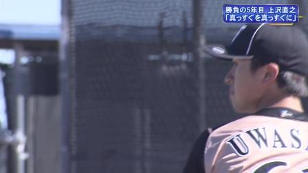 上沢直之 勝負の5年目 原点回帰 真っすぐを真っすぐに 決意表明 日本ハムファイターズ