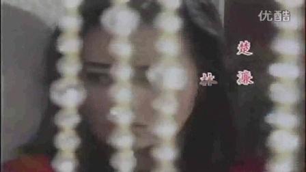 1996一簾幽夢片頭曲 劉德凱 陳德容_标清