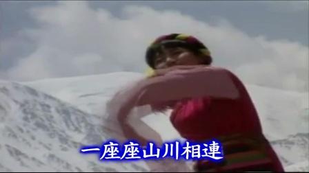 青藏高原___李娜_22_hd720