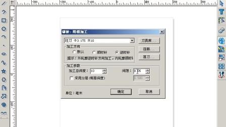 文泰雕刻软件教程镶嵌加工之广告文字雕刻方法