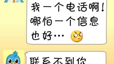 《我不接电话她急疯了》每天更新原创爆笑动画短剧《奋斗的小易》,记得点赞、转发、评论666~感谢关注#易号刘动漫##搞笑#