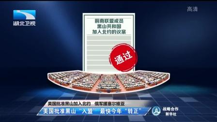 《长江新闻号》 20170402