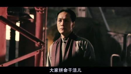 建党伟业-劳工万岁中字